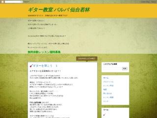 仙台若林ギター教室 バルバ