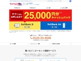Yahoo! BB|フレッツ光・ADSL・インターネット接続のプロバイダー