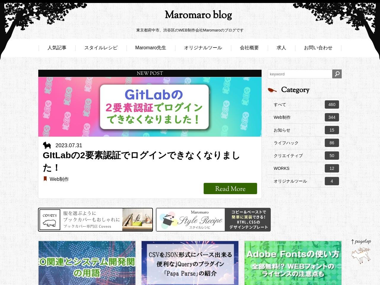 Maromaroブログ