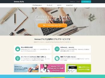 Seesaaブログ(シーサー):無料でアフィリエイトからまとめ ...