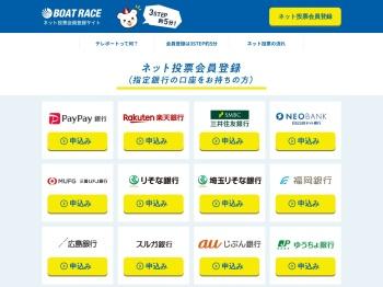 ネット投票会員登録 | TELEBOAT会員募集サイト