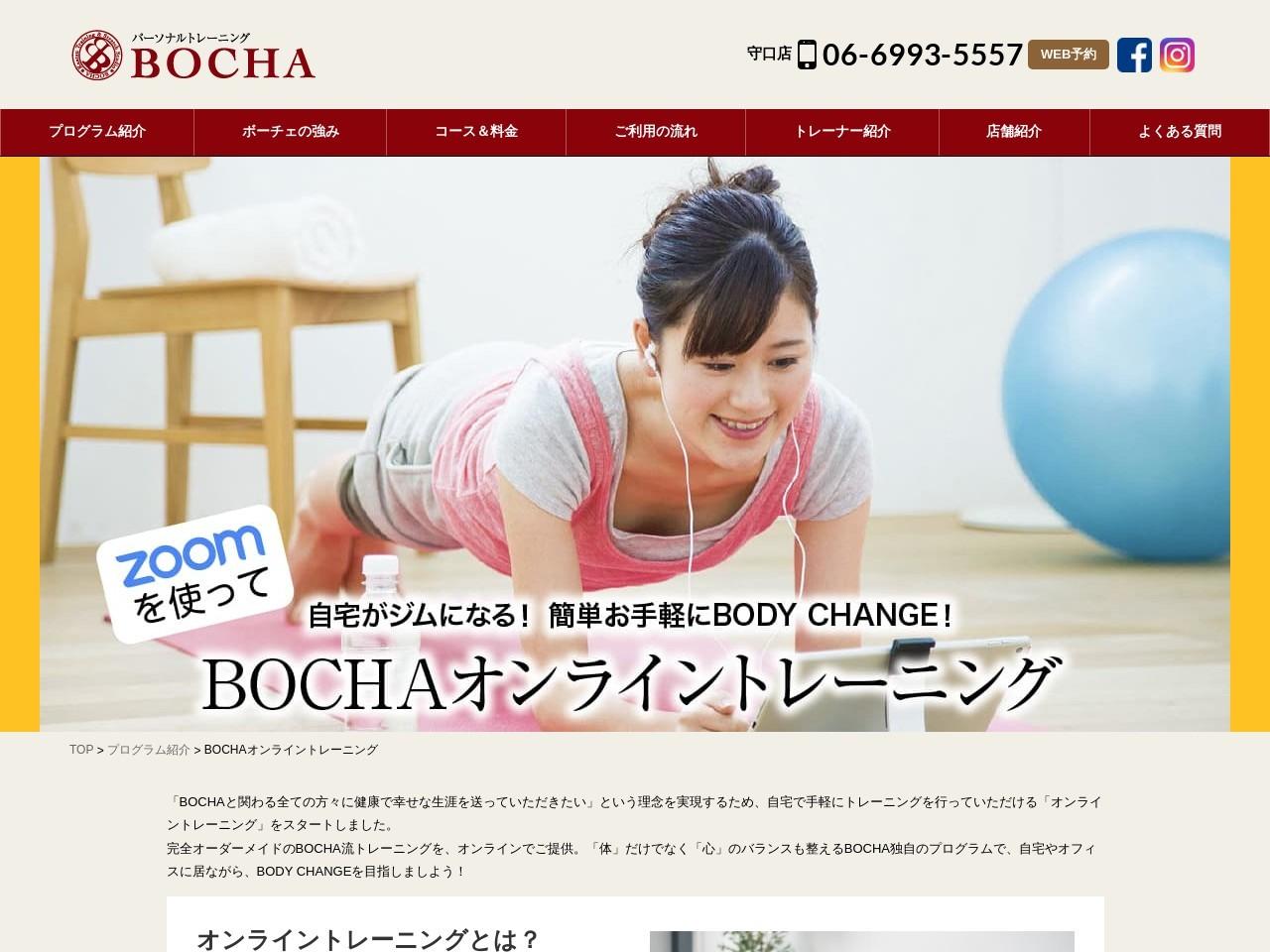 BOCHA守口店のイメージ写真