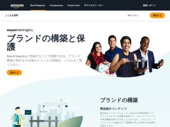 Amazon - ブランドの構築と保護