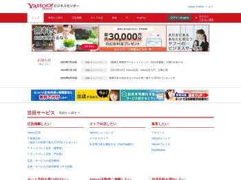 法人向けビジネスサービスの総合案内サイト-Yahoo!ビジネス ...