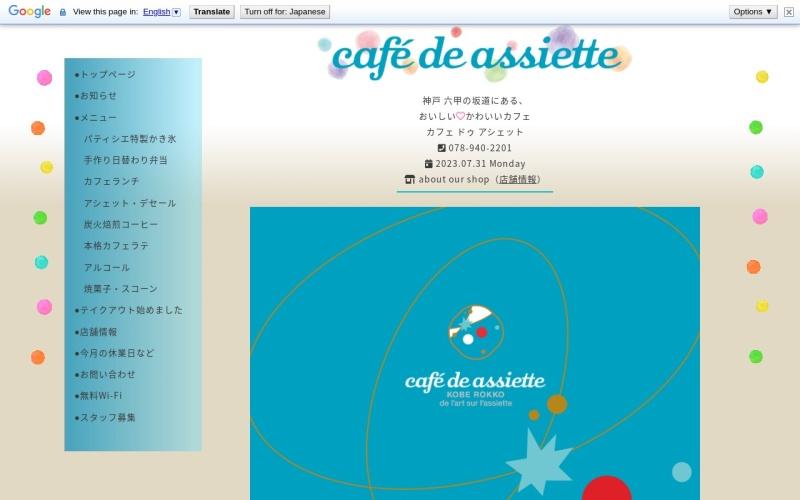 café de assiette カフェ ドゥ アシェット