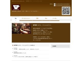 森田珈琲(カフェ パッションビート)