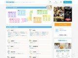 病院口コミ検索サイト【Caloo・カルー】