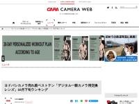 ヨドバシカメラ売れ筋ベストテン「デジタル一眼カメラ用交換レンズ」10月下旬ランキング