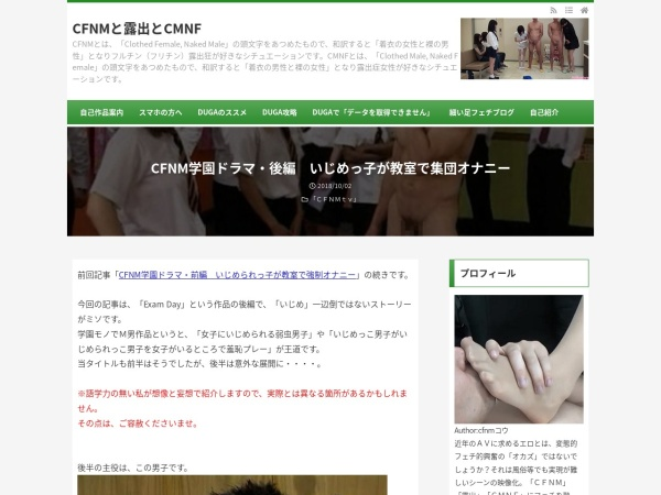 CFNM学園ドラマ・後編 いじめっ子が教室で集団オナニー