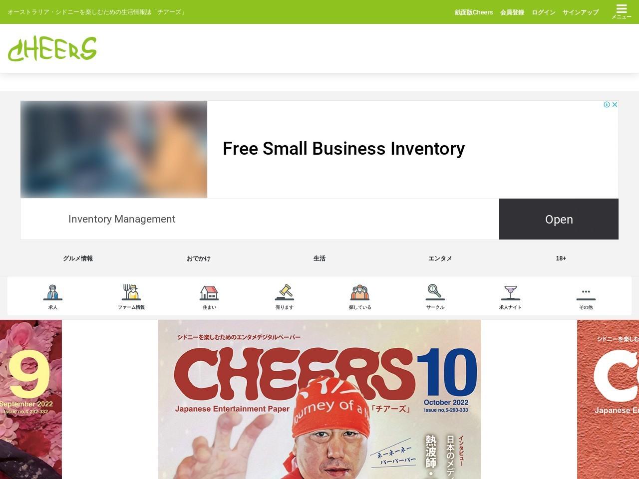 Cheersのウェブサイトのスクリーンショット画像