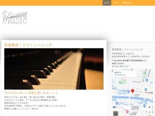 音楽教室Do music