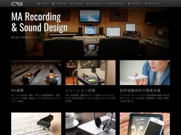 ナレーション収録│MAスタジオの中央録音システム
