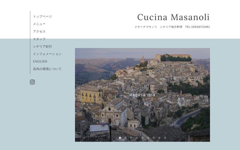 Cucina Masanoli クチーナマサノリ