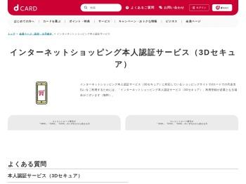 dカード | インターネットショッピング本人認証サービス(3D ...
