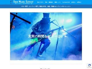 Dee Music School (ディーミュージックスクール)
