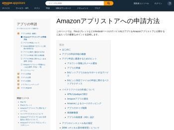 Amazonアプリストアへの申請方法 | Amazonアプリストアへの申請