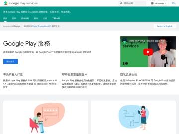 Google API Android 版 | Google Developers