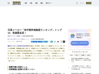 日系メーカー「米中戦争危険度ランキング」トップ10、投資家必見!