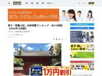 東大「推薦入試」合格者数ランキング・全179高校【2020年入試版】