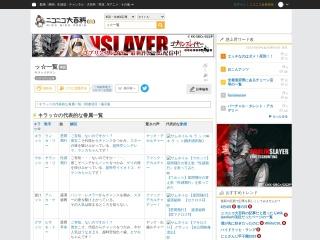 https://dic.nicovideo.jp/a/%E3%83%83%E2%98%86%E4%B8%80%E8%A6%A7のプレビュー画像