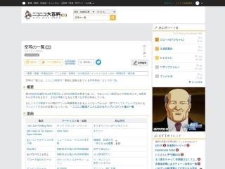 https://dic.nicovideo.jp/a/%E7%A9%BA%E8%80%B3%E3%81%AE%E4%B8%80%E8%A6%A7のプレビュー画像