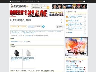 https://dic.nicovideo.jp/a/EeePC%E9%96%A2%E9%80%A3%E5%95%86%E5%93%81%E3%81%AE%E4%B8%80%E8%A6%A7のプレビュー画像