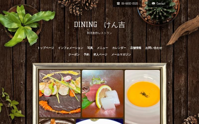 DINING けん吉