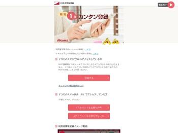 【dポイントクラブ】dポイント利用者情報登録