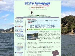 房総ソルトゲーム迷走伝−Dr.Kのホームページ−