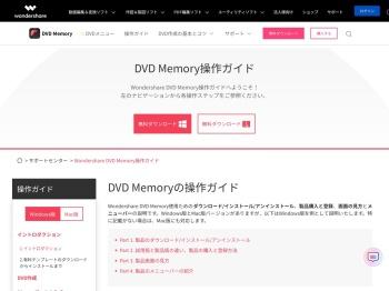 Wondershare DVD Memoryイントロダクション