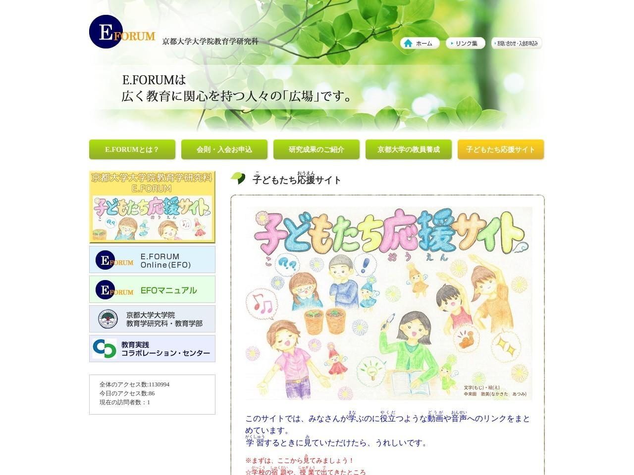 子どもたち応援サイト