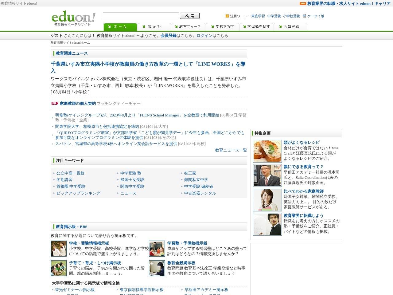 教育情報サイトeduon!