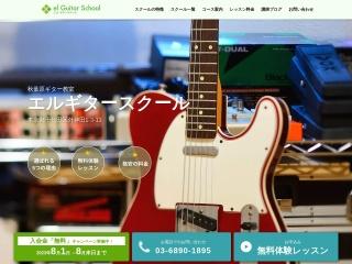 エルギタースクール 秋葉原教室