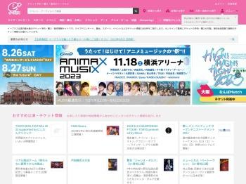 e+(イープラス)チケット予約・購入・販売情報サイト
