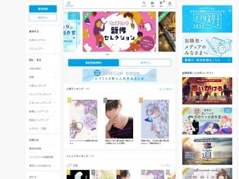 【エブリスタ】おすすめの携帯・web小説が無料で読める/小説 ...