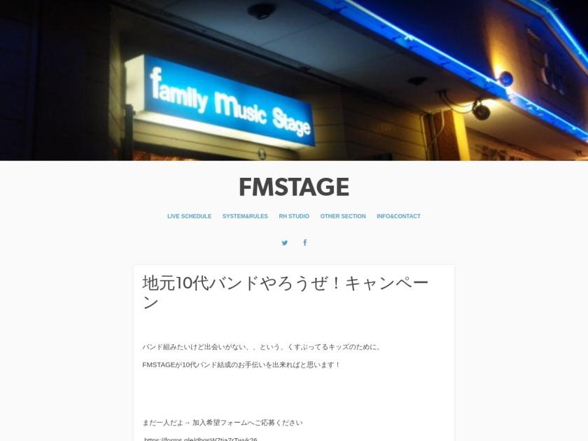 磐田FM STAGE