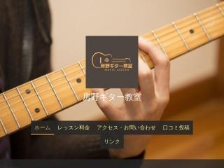 房野ギター教室