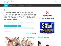 【Google Playランキング(5/7)】「サプライズ!!スペシャルガチャセットキャンペーン」開催の『グラブル』や …