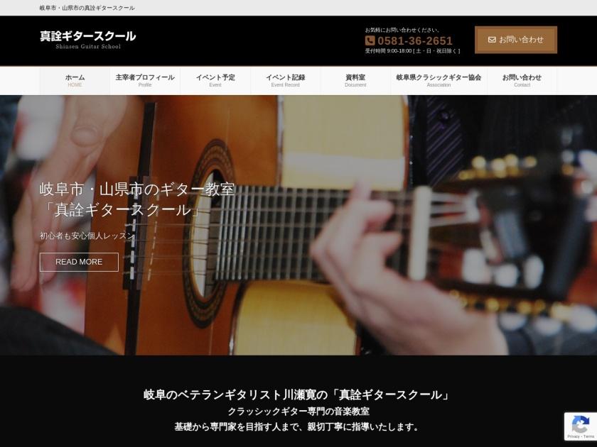 真詮ギタースクール