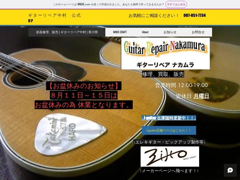 ギターリペア ナカムラ