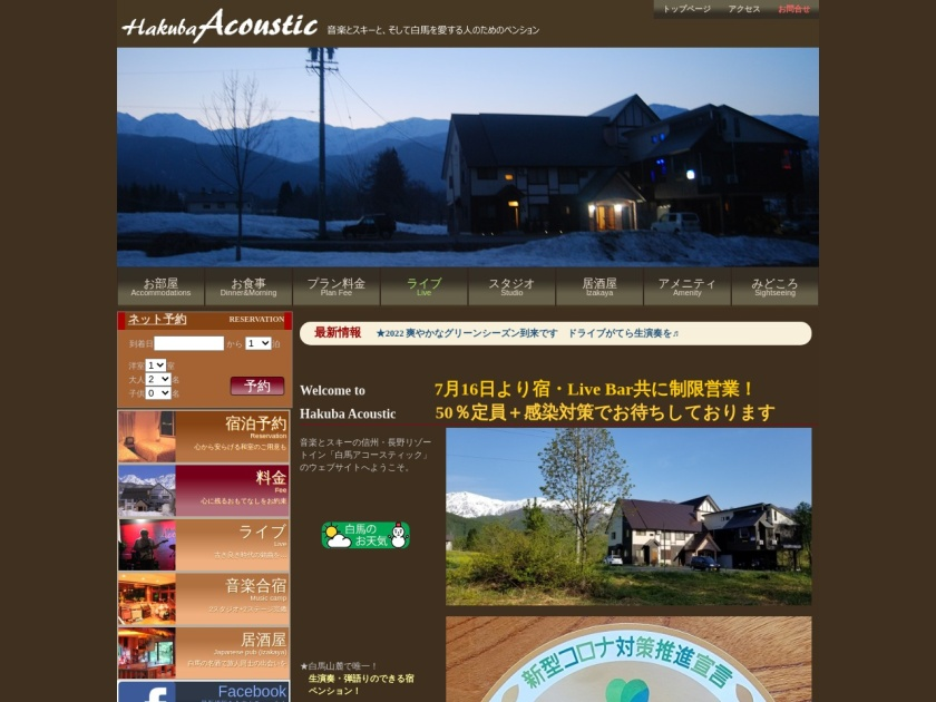 Resort inn ACOUSTIC