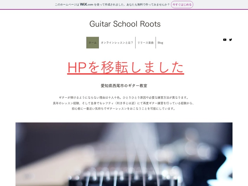 ギタースクール ROOTS