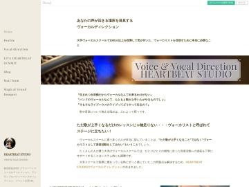 Voice & Vocal direction HEARTBEAT STUDIO