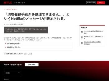 「現在登録手続きを処理できません。」というNetflixの ...