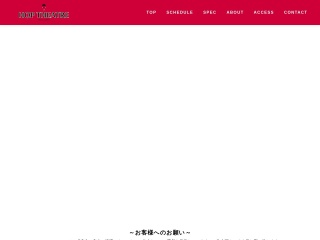 姫路HOP THEATRE