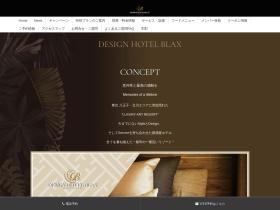 デザインホテルブラックス