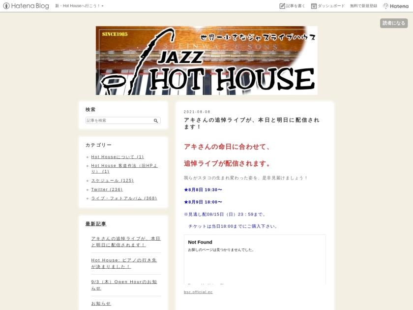 高田馬場Hot House