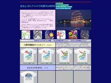 おもしろいTシャツの店 X-LADY2