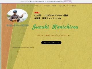 鈴木健一郎ギター教室