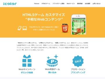 HTML5ゲーム制作開発